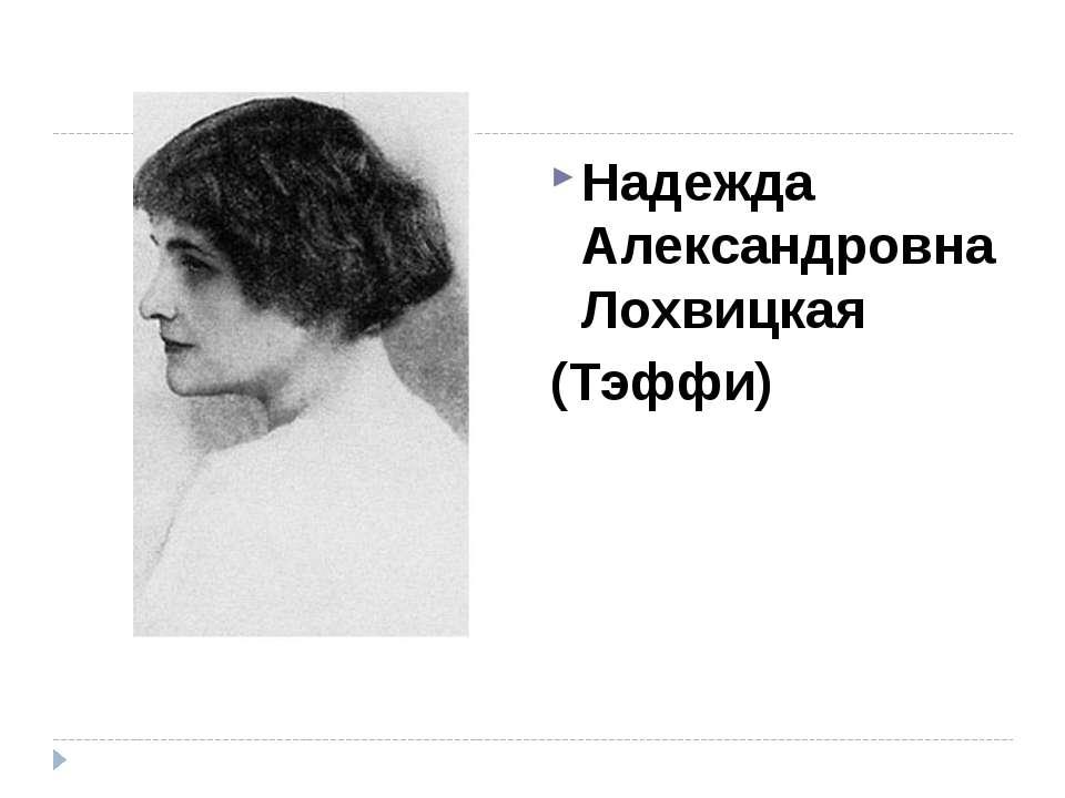 Надежда Александровна Лохвицкая (Тэффи)