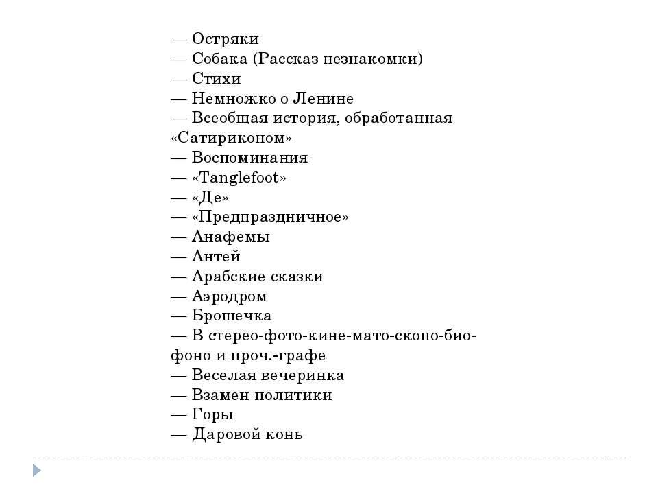 — Остряки — Собака (Рассказ незнакомки) — Стихи — Немножко о Ленине — Всеобща...