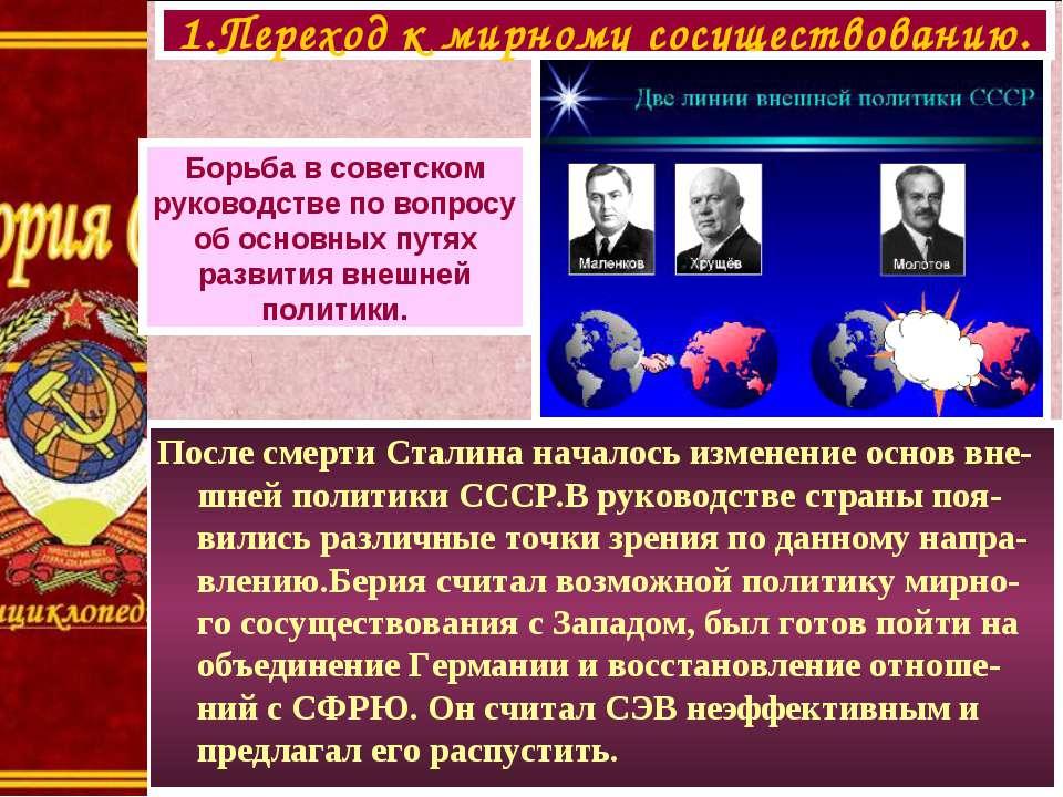 После смерти Сталина началось изменение основ вне-шней политики СССР.В руково...