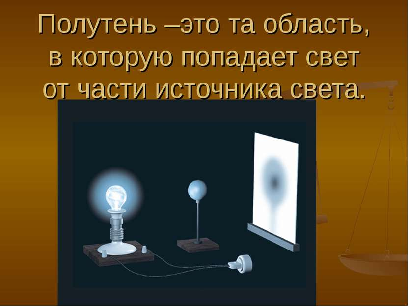 Полутень –это та область, в которую попадает свет от части источника света.