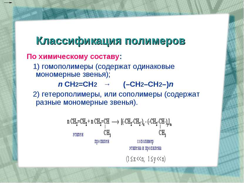 Классификация полимеров По химическому составу: 1) гомополимеры (содержат оди...