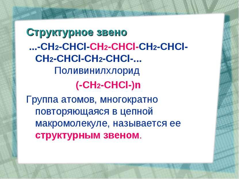 Структурное звено ...-CH2-CHCl-CH2-CHCl-CH2-CHCl-CH2-CHCl-CH2-CHCl-... Поливи...