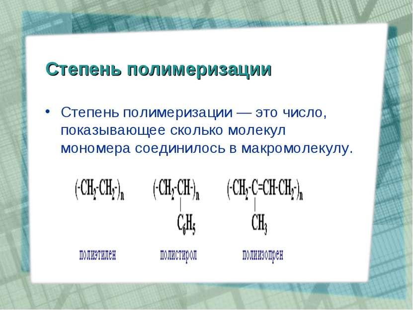 Степень полимеризации Степень полимеризации — это число, показывающее сколько...