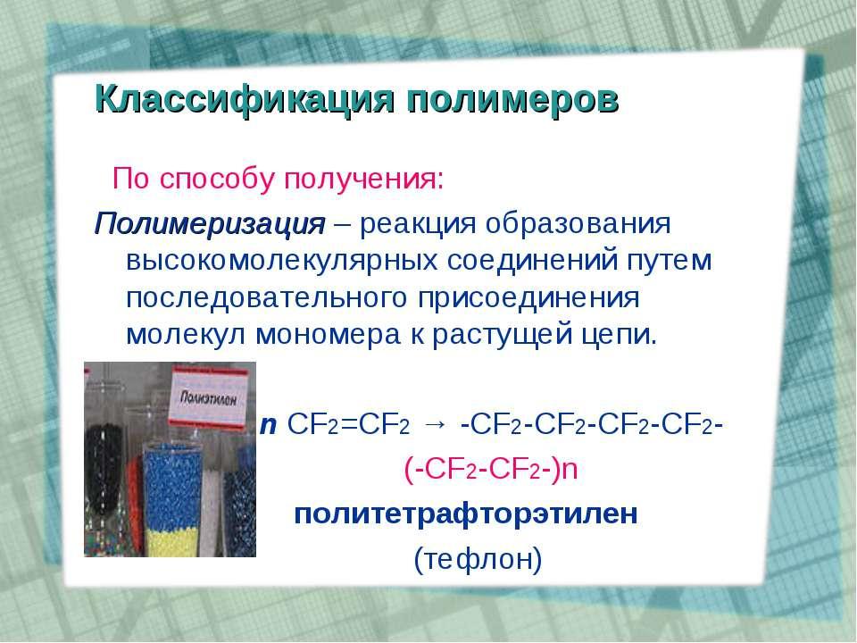 Классификация полимеров По способу получения: Пoлимеризация – реакция образов...