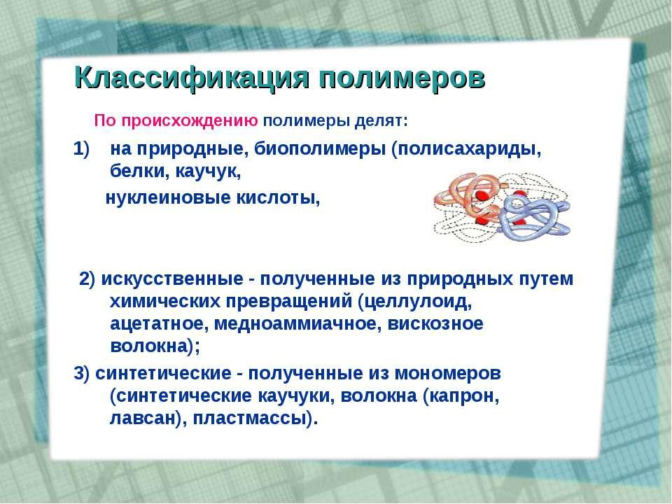Классификация полимеров По происхождению полимеры делят: на природные, биопол...