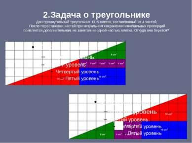 2.Задача о треугольнике Дан прямоугольный треугольник 13×5 клеток, составленн...