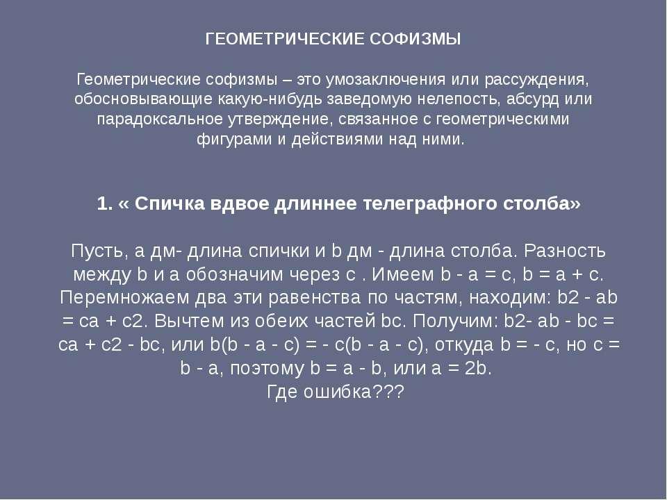 ГЕОМЕТРИЧЕСКИЕ СОФИЗМЫ Геометрические софизмы – это умозаключения или рассужд...