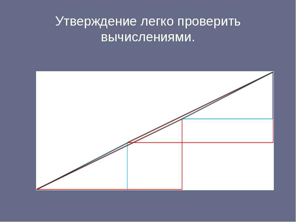 Утверждение легко проверить вычислениями.