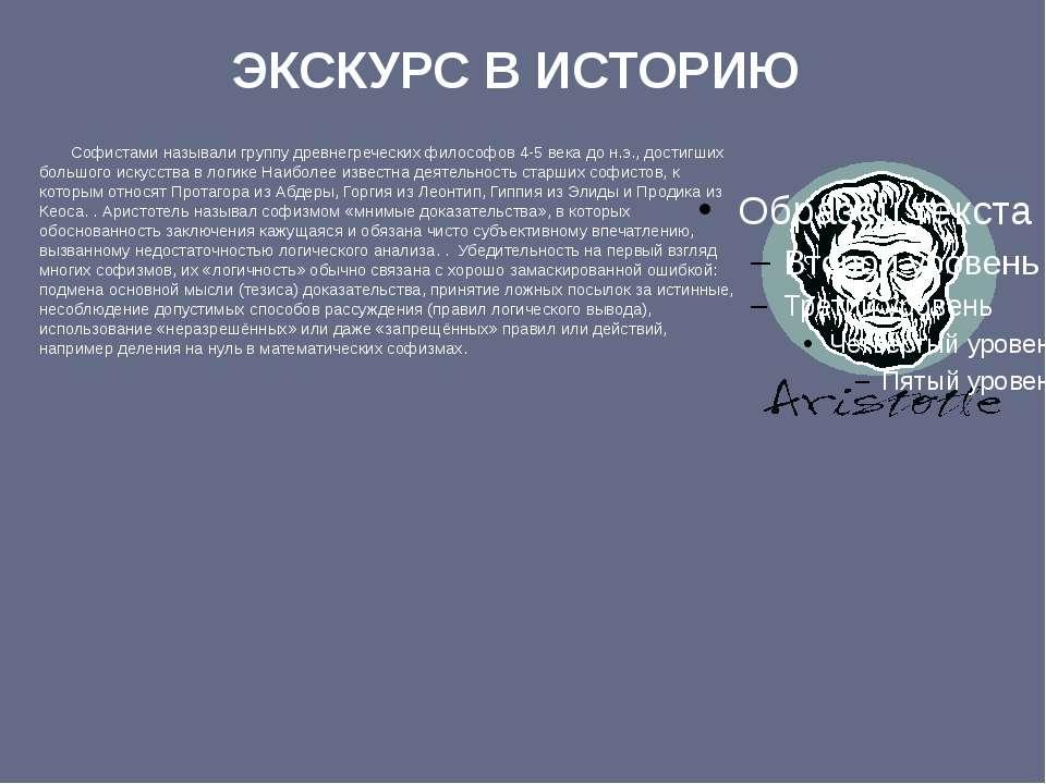 ЭКСКУРС В ИСТОРИЮ Софистами называли группу древнегреческих философов 4-5 век...