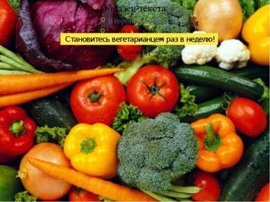 Становитесь вегетарианцем раз в неделю!