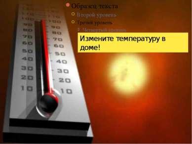 Измените температуру в доме!