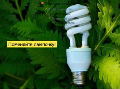 Поменяйте лампочку!