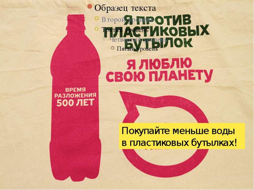 Покупайте меньше воды в пластиковых бутылках!