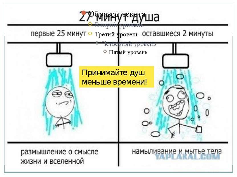 Принимайте душ меньше времени!