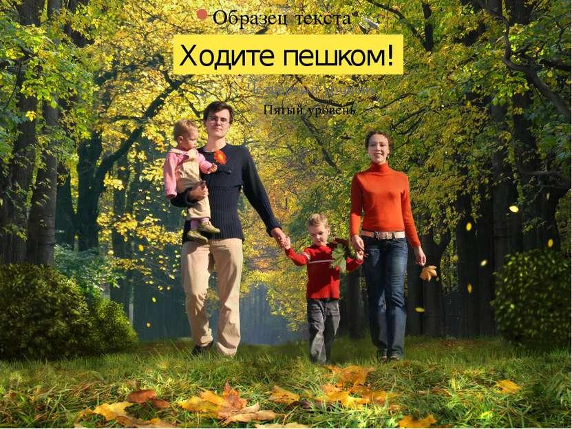 Ходите пешком!