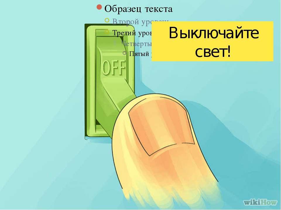 Выключайте свет!