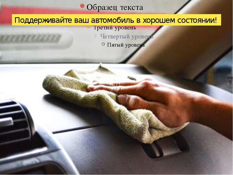 Поддерживайте ваш автомобиль в хорошем состоянии!