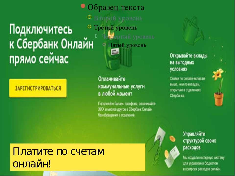 Платите по счетам онлайн!
