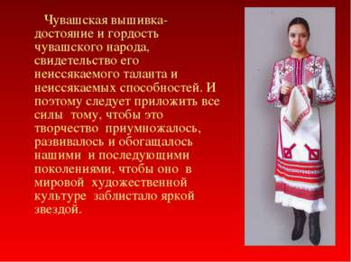 Чувашская вышивка- достояние и гордость чувашского народа, свидетельство его ...