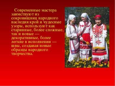 Современные мастера заимствуют из сокровищниц народного наследия крой и чудес...