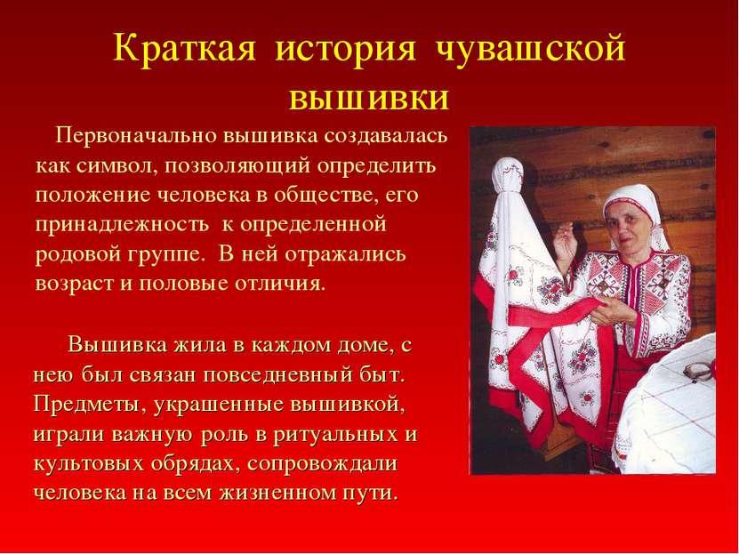 Краткая история чувашской вышивки Первоначально вышивка создавалась как симво...