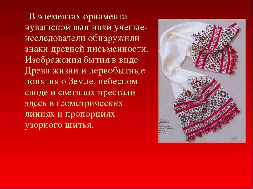 В элементах орнамента чувашской вышивки ученые-исследователи обнаружили знаки...