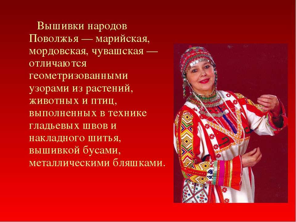 Вышивки народов Поволжья — марийская, мордовская, чувашская — отличаются геом...
