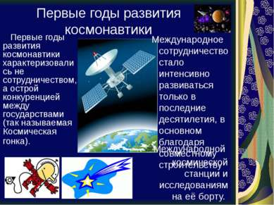 Первые годы развития космонавтики Первые годы развития космонавтики характери...