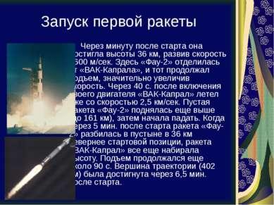 Запуск первой ракеты Через минуту после старта она достигла высоты 36 км, раз...
