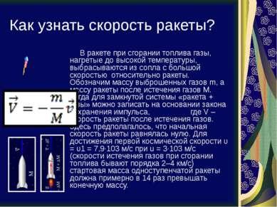 Как узнать скорость ракеты? В ракете при сгорании топлива газы, нагретые до в...