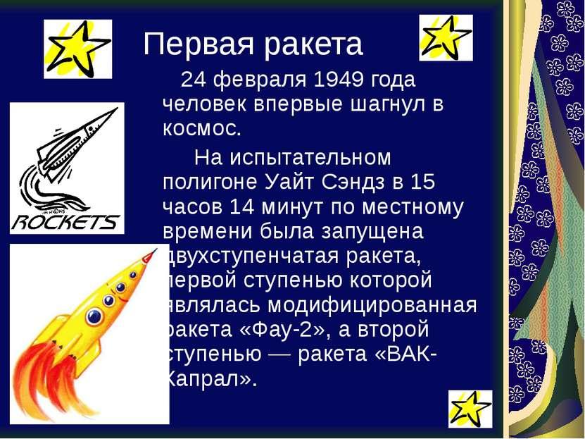 Первая ракета 24 февраля 1949 года человек впервые шагнул в космос. На испыта...