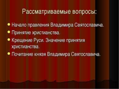 Рассматриваемые вопросы: Начало правления Владимира Святославича. Принятие хр...