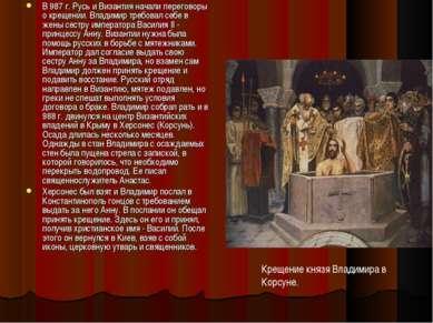 В 987 г. Русь и Византия начали переговоры о крещении. Владимир требовал себе...