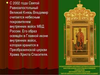 С 2002 года Святой Равноапостольный Великий Князь Владимир считается небесным...