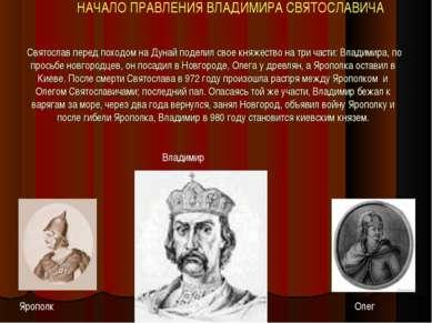 Святослав перед походом на Дунай поделил свое княжество на три части: Владими...