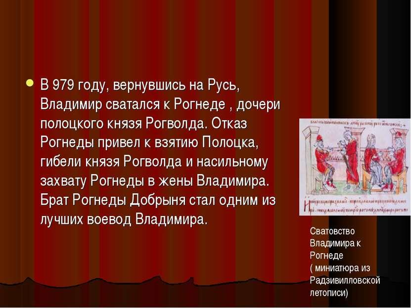 В 979 году, вернувшись на Русь, Владимир сватался к Рогнеде , дочери полоцког...