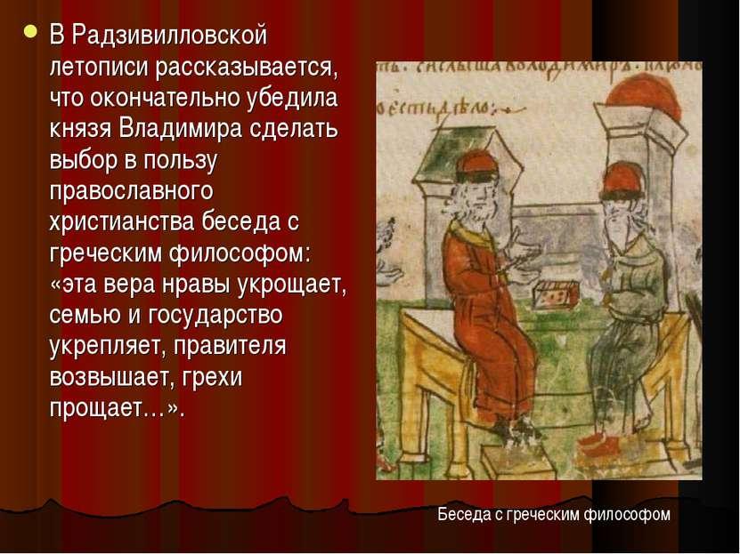 В Радзивилловской летописи рассказывается, что окончательно убедила князя Вла...