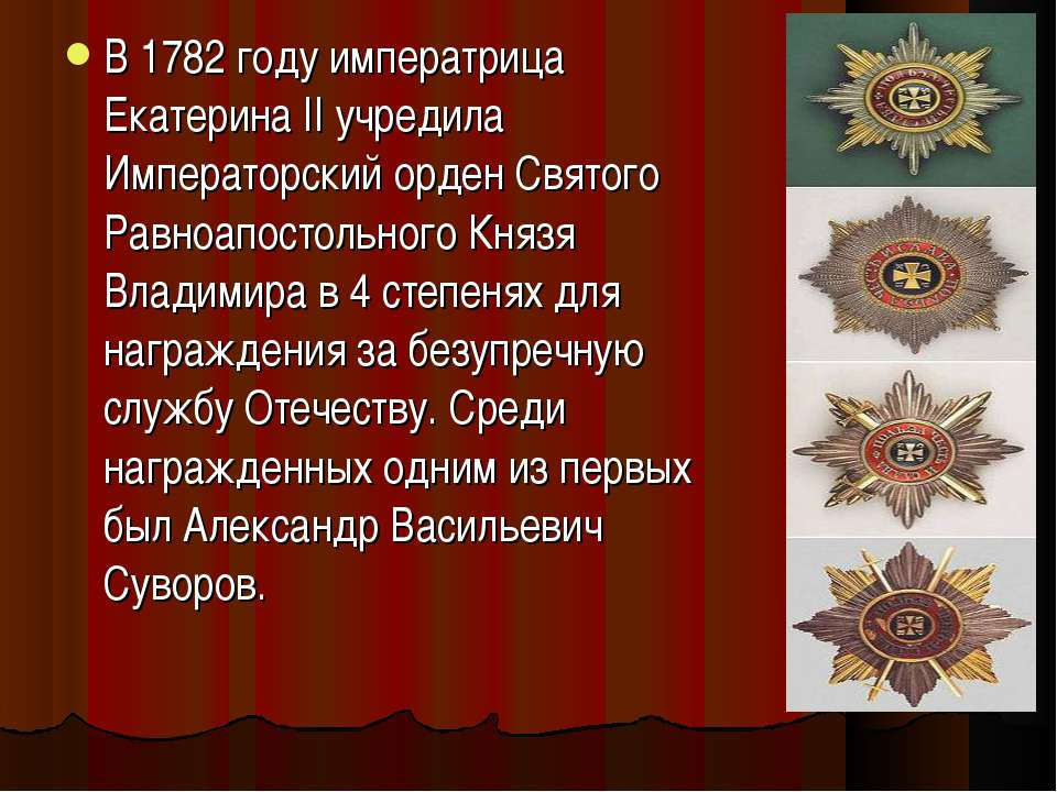 В 1782 году императрица Екатерина II учредила Императорский орден Святого Рав...