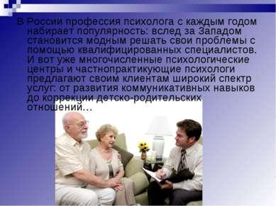 В России профессия психолога с каждым годом набирает популярность: вслед за З...