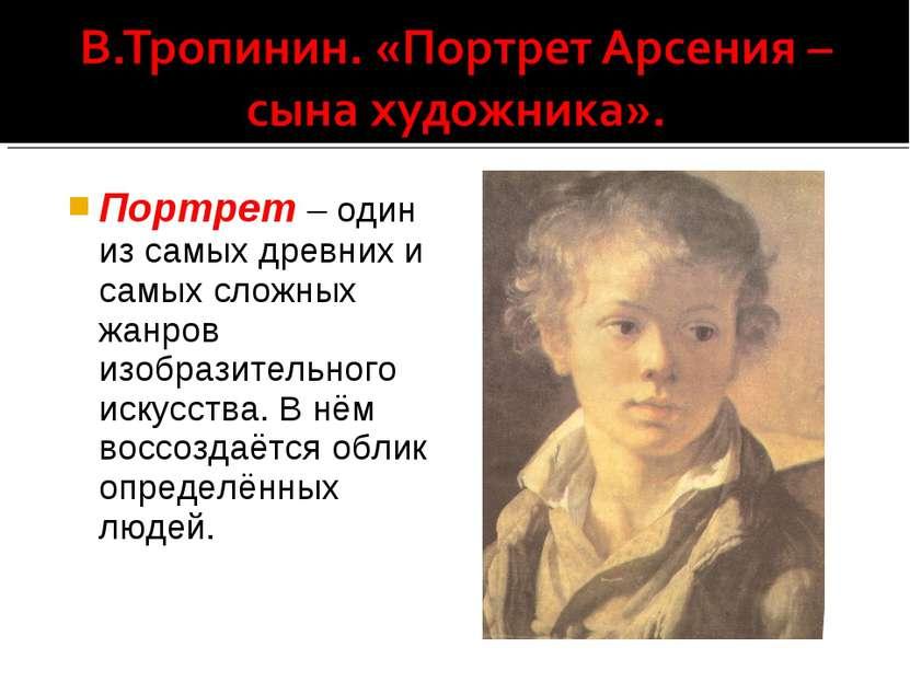 Портрет – один из самых древних и самых сложных жанров изобразительного искус...