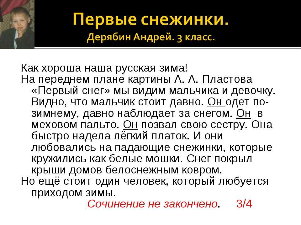 Как хороша наша русская зима! На переднем плане картины А. А. Пластова «Первы...