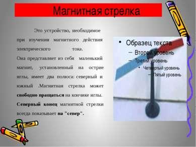 Магнитная стрелка Это устройство, необходимое  при изучении магнитного де...