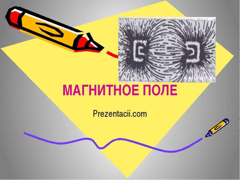 МАГНИТНОЕ ПОЛЕ Prezentacii.com