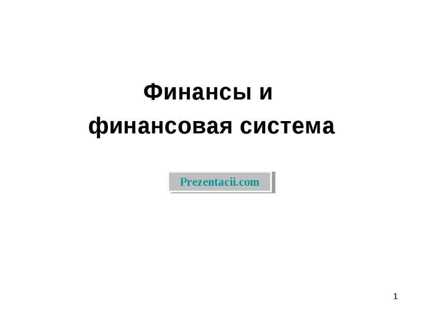 * Финансы и финансовая система Prezentacii.com