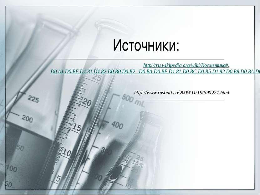 Источники: http://ru.wikipedia.org/wiki/Косметика#.D0.A1.D0.BE.D1.81.D1.82.D0...