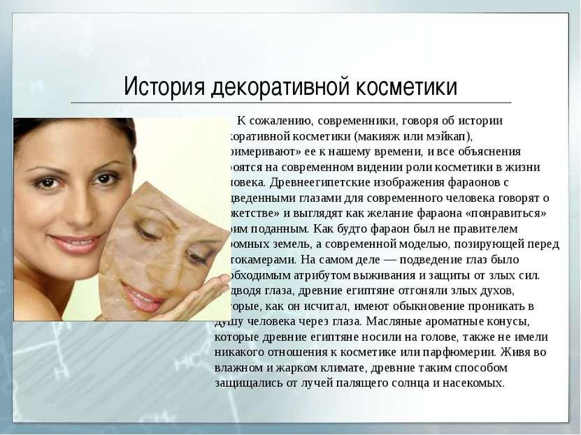 История декоративной косметики К сожалению, современники, говоря об истории д...