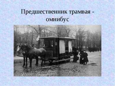 Предшественник трамвая - омнибус