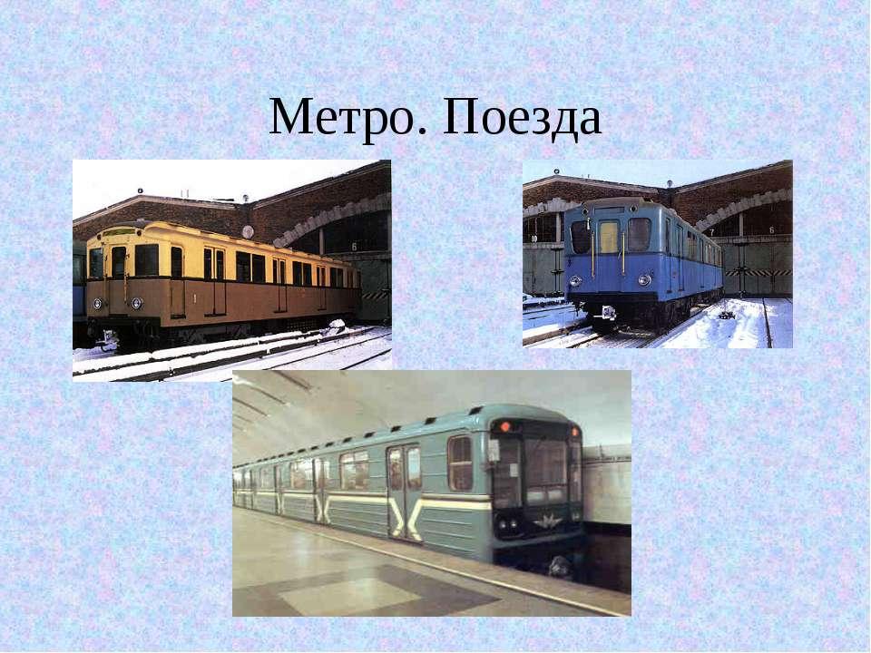 Метро. Поезда