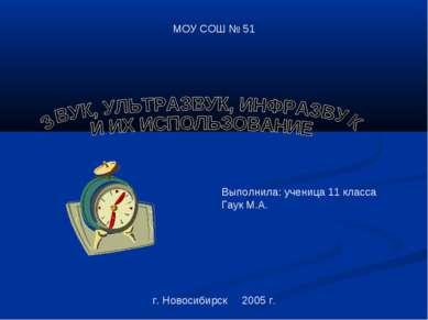 МОУ СОШ № 51 Выполнила: ученица 11 класса Гаук М.А. г. Новосибирск 2005 г.