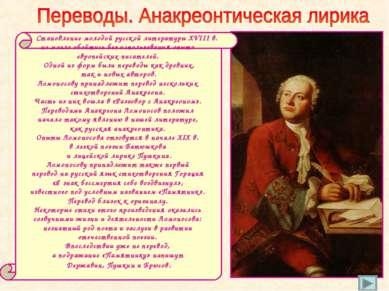 Становление молодой русской литературы XVIII в. не могло обойтись без использ...